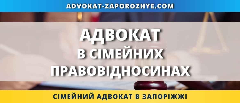 Адвокат в сімейних правовідносинах