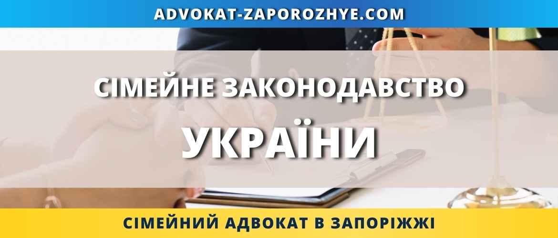 Сімейне законодавство України