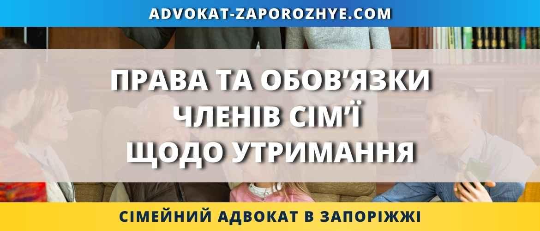 Права та обов'язки членів сім'ї щодо утримання