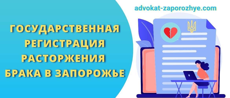 Государственная регистрация расторжения брака в Запорожье