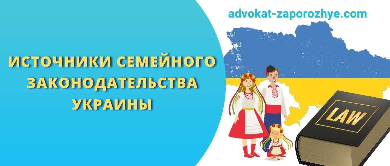 Источники семейного законодательства Украины
