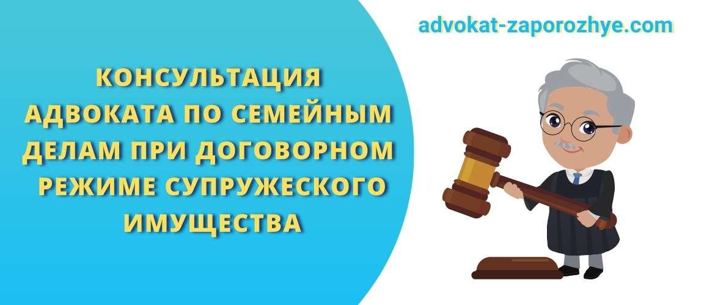 Консультация адвоката по семейным делам при договорном режиме супружеского имущества
