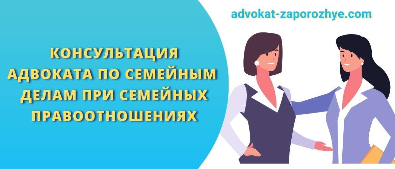 Консультация адвоката по семейным делам при семейных правоотношениях