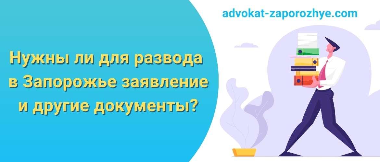 Нужны ли для развода в Запорожье заявление и другие документы?