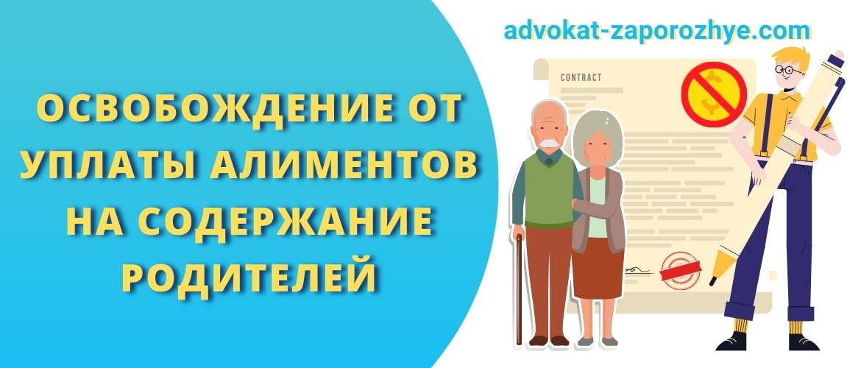 Освобождение от уплаты алиментов на содержание родителей