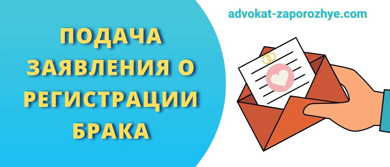 Подача заявления о регистрации брака