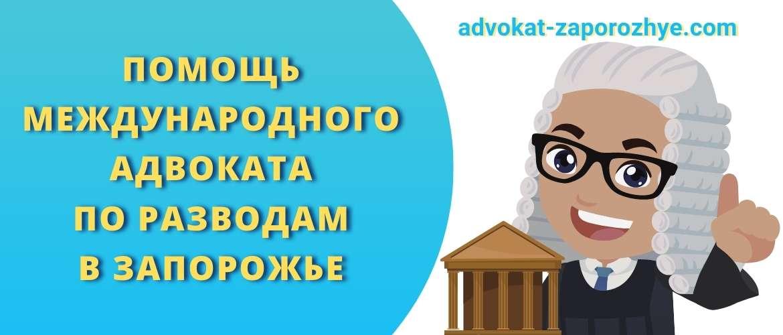 Помощь международного адвоката по разводам в Запорожье