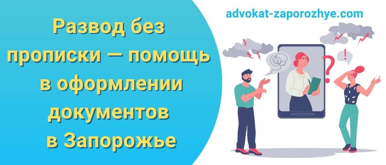 Развод без прописки - помощь в оформлении документов в Запорожье