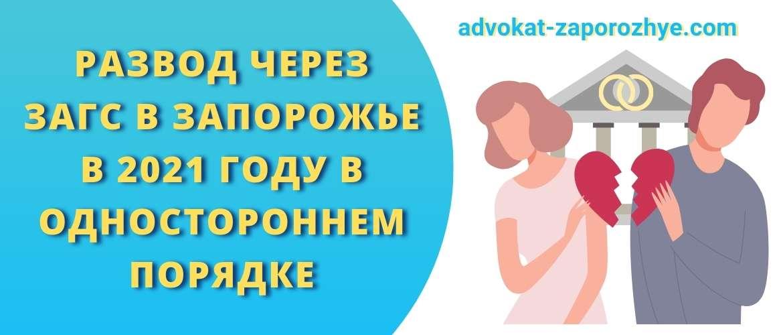 Развод через ЗАГС в Запорожье в 2021 году в одностороннем порядке