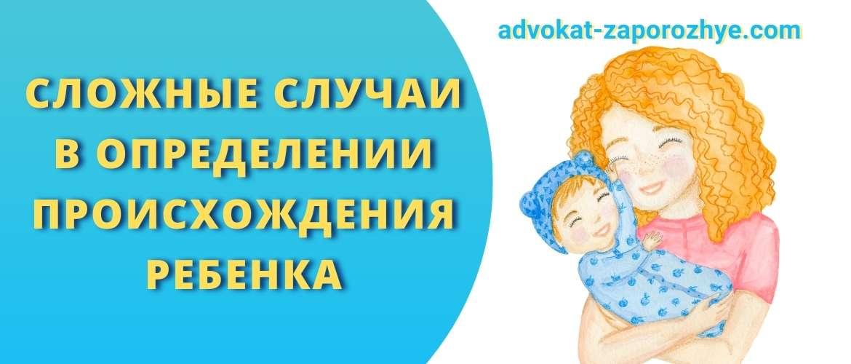 Сложные случаи в определении происхождения ребенка