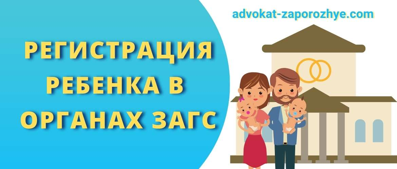 Регистрация ребенка в органах ЗАГС