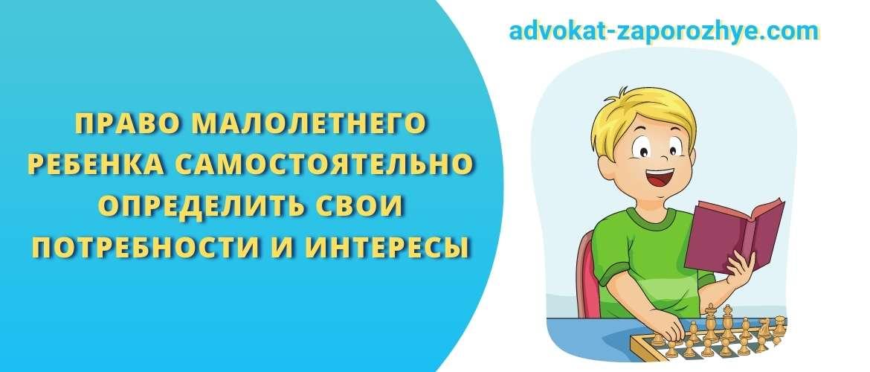 Право малолетнего ребенка самостоятельно определить свои потребности и интересы