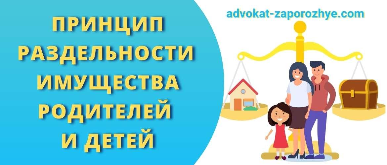 Принцип раздельности имущества родителей и детей