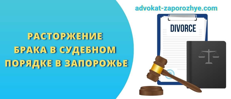 Расторжение брака в судебном порядке в Запорожье