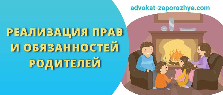 Реализация прав и обязанностей родителей