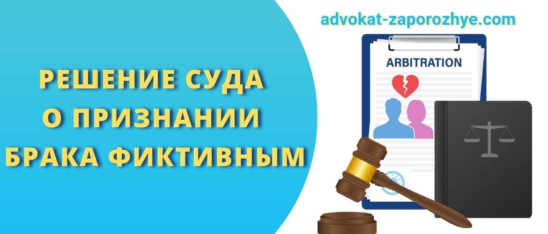 Решение суда о признании брака фиктивным