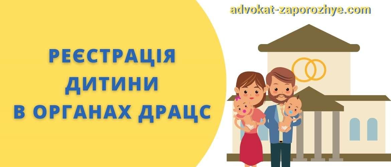 Реєстрація дитини в органах ДРАЦС
