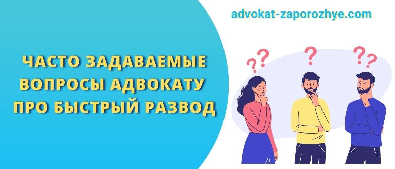 Часто задаваемые вопросы адвокату про быстрый развод
