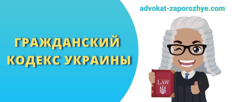 Гражданский кодекс Украины