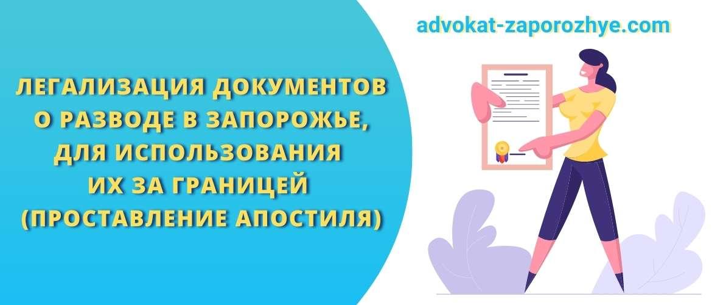Легализация документов о разводе в Запорожье, для использования их за границей (Проставление апостиля на решение суда о разводе и выписке из реестра и ЗАГСа)