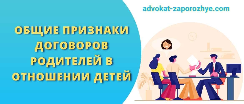 Общие признаки договоров родителей в отношении детей