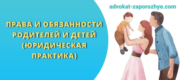 Права и обязанности родителей и детей (юридическая практика)