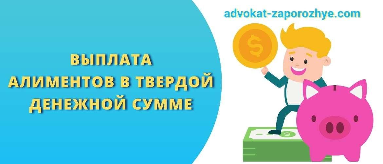Выплата алиментов в твердой денежной сумме
