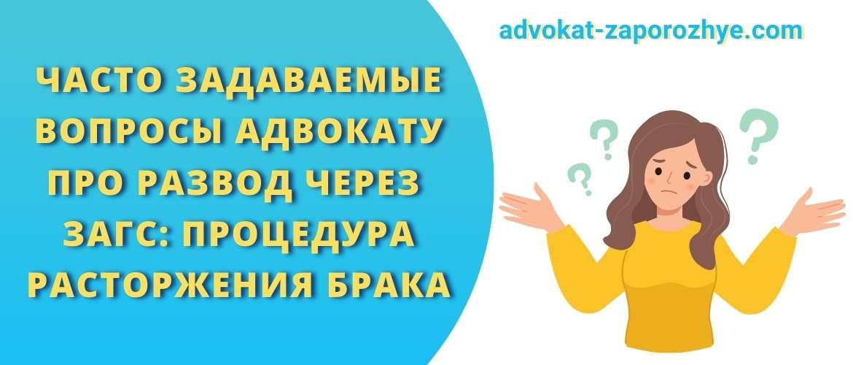 Часто задаваемые вопросы адвокату про развод через ЗАГС - процедура расторжения брака