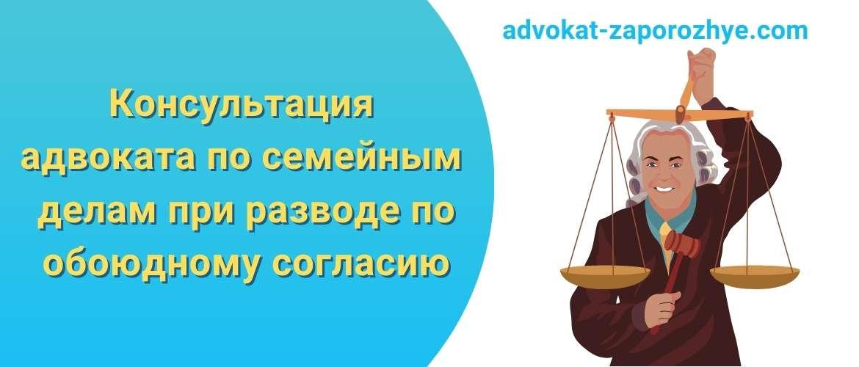 Консультация адвоката по семейным делам при разводе по обоюдному согласию