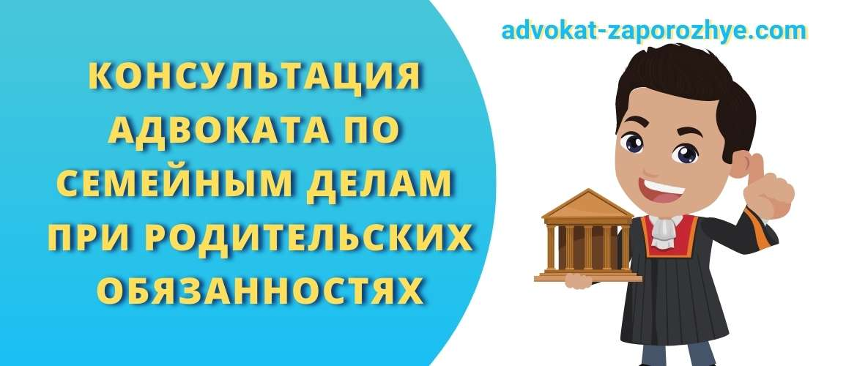 Консультация адвоката по семейным делам при родительских обязанностях
