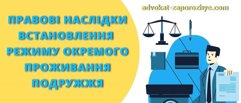 Правові наслідки встановлення режиму окремого проживання