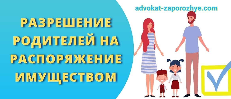 Разрешение родителей на распоряжение имуществом