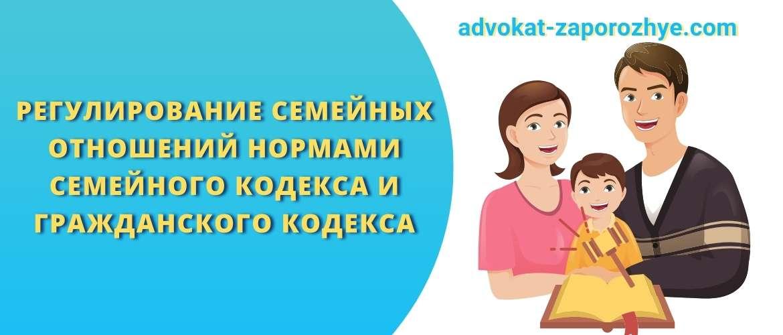 Регулирование семейных отношений нормами СК и ГК