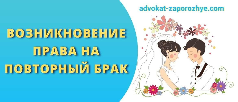 Возникновение права на повторный брак