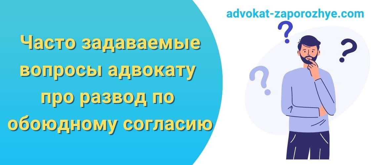 Часто задаваемые вопросы адвокату