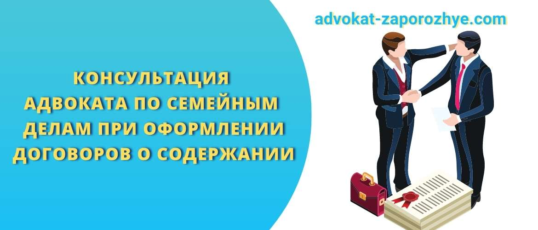 Консультация адвоката по семейным делам при оформлении договоров о содержании