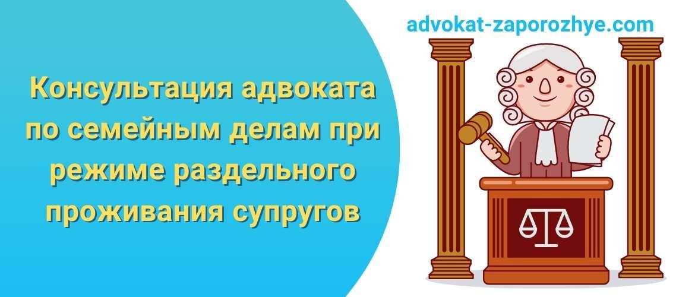 Консультация адвоката по семейным делам при режиме раздельного проживания супругов