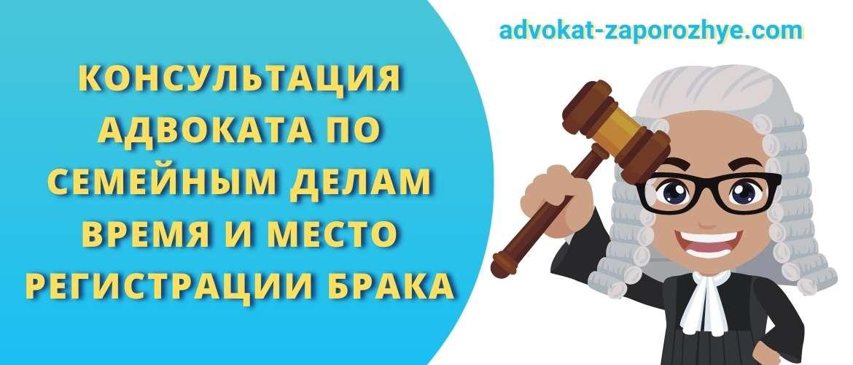 Консультация адвоката по семейным делам время и место регистрации брака