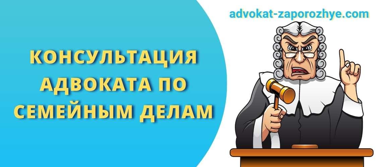 Консультация адвоката по семейным делам
