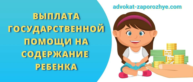 Выплата государственной помощи на содержание ребенка