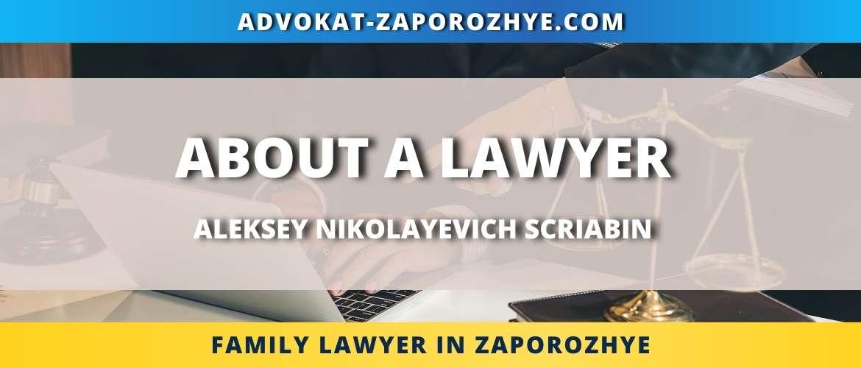 About a lawyer Aleksey Nikolayevich Scriabin