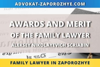 Awards and merit of the family lawyer Aleksey Nikolayevich Scriabin