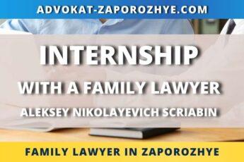 Internship with a family lawyer Aleksey Nikolayevich Scriabin