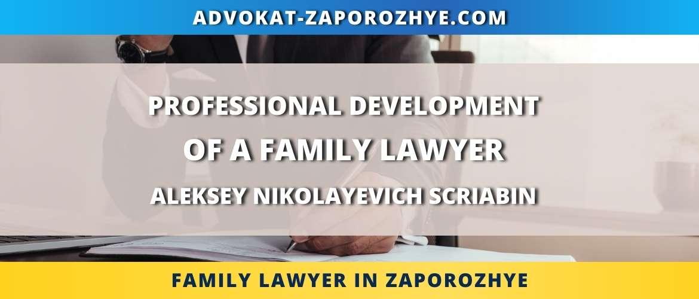 Professional development of a family lawyer Aleksey Nikolayevich Scriabin